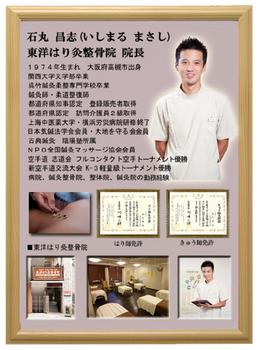 自宅で自律神経失調症 石丸紹介.png